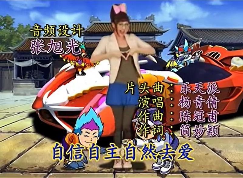 Titellied: 乐天派 (Letian Pai) Album: 武法舞天 (Wufa Wu Tian) Lyrics: 简妙颖 (Jian Miaoying) Komponist: 陈冠甫 (Chen Guanxi) Sängerin: 杨青倩 (Yang Qingqian) Lena Yang