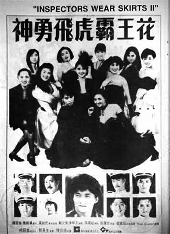 """Promo poster for """"The Inspector Wears Skirts II"""" - copyright by Golden Way Films 1989"""